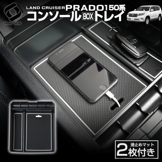 ランドクルーザープラド150系 前期 中期 後期 専用 大型センターコンソールボックス収納ボックス 1P[J]