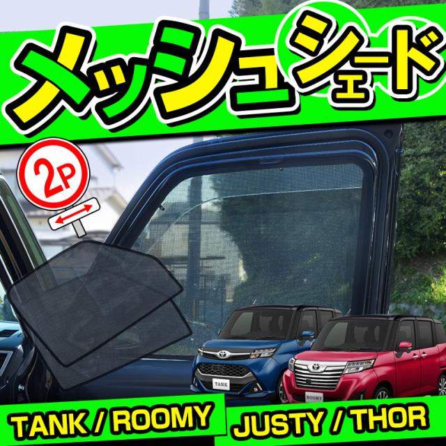ルーミー/タンク/ジャスティ/トール フロント用メッシュシェード 2P