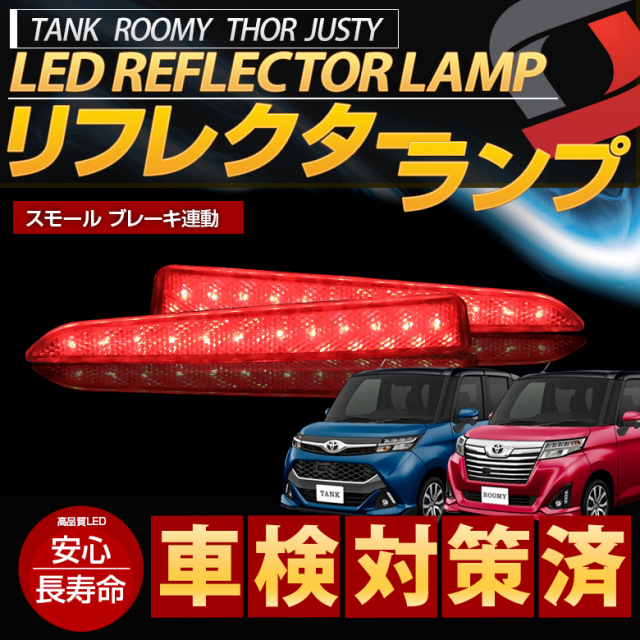 タンク・ルーミー・ジャスティ・トール専用 リフレクターランプ
