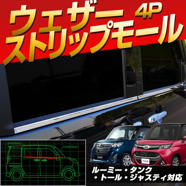タンク・ルーミー・ジャスティ・トール専用 ウェザーストリップモール 4p