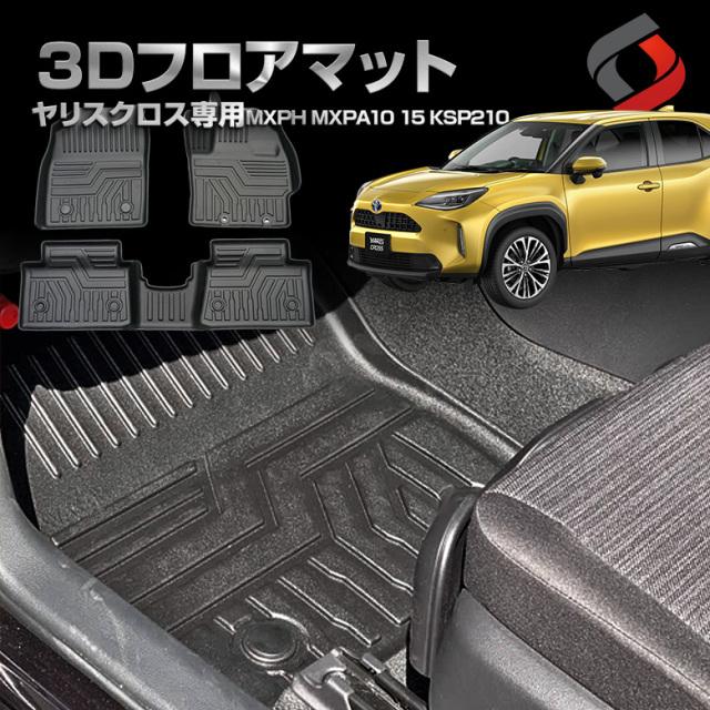 ヤリスクロス 2WD 専用 3Dフロアマット MXPH MXPA10 15 KSP210 [J]