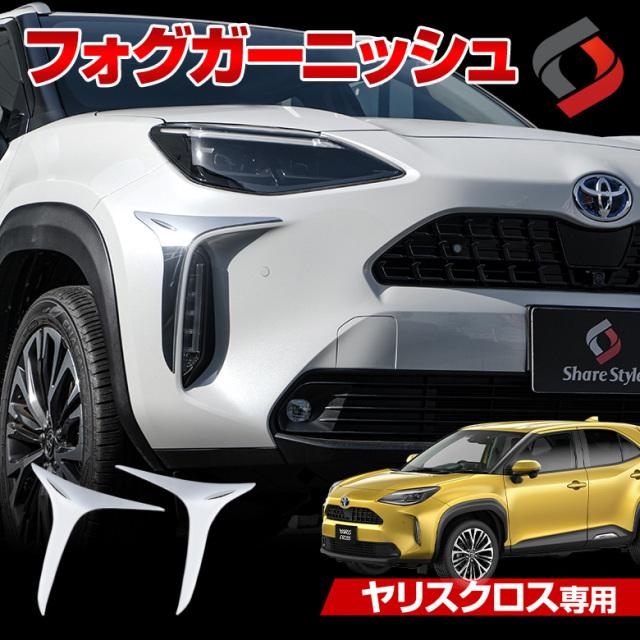 ヤリスクロス 専用 フォグガーニッシュ 2p MXPH MXPA10 15 [A]