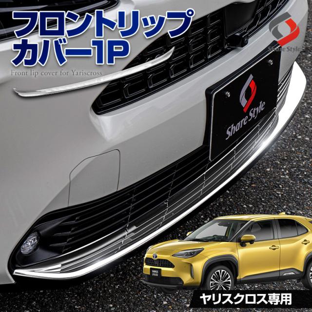 ヤリスクロス 専用 フロントリップカバー 1p MXPJ1# MXPB1# R2.9~ [J]