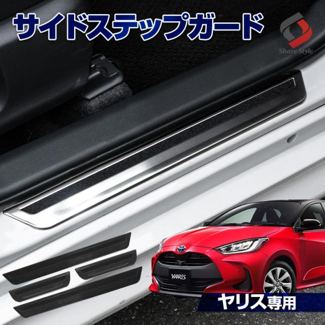 ヤリス 専用 サイドステップ  MXPH MXPA10 15 KSP210 4p [A]