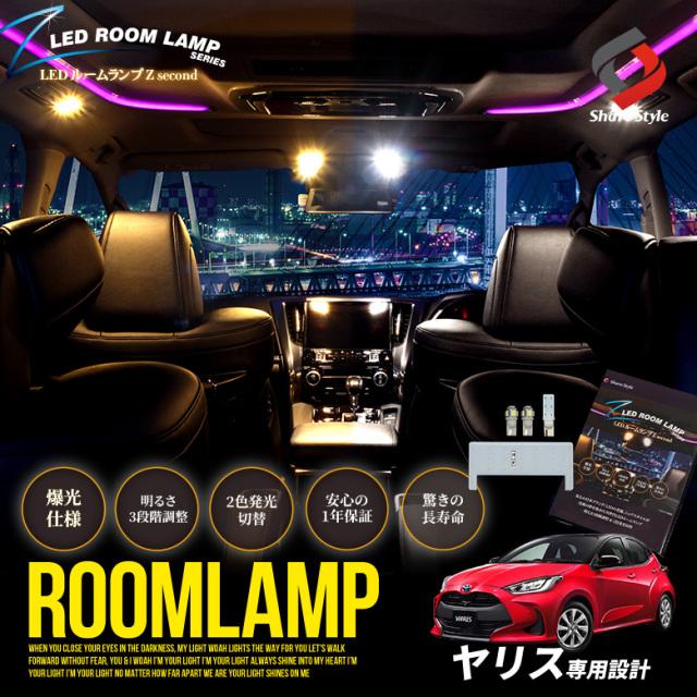 ヤリス 専用 クリア加工 LEDルームランプ 2色カラー切り替え 明るさ調整機能付き
