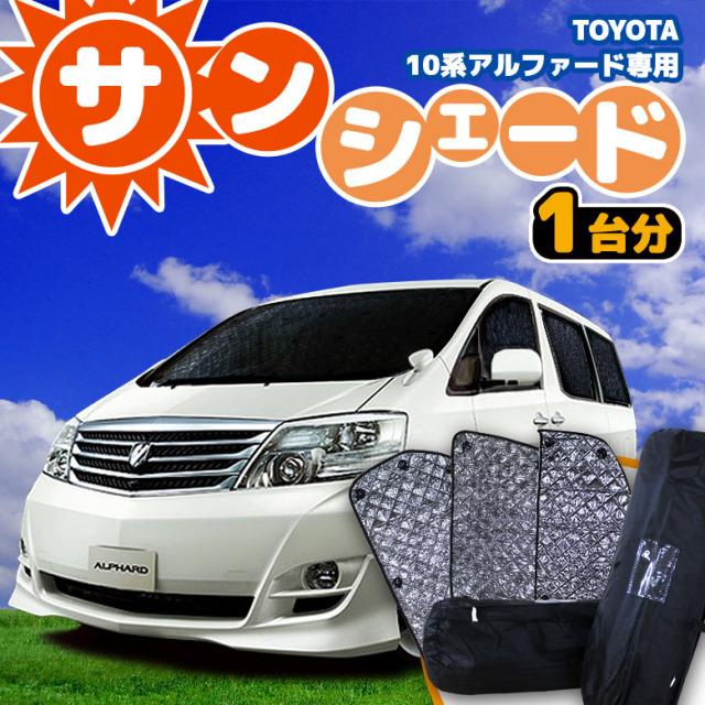 TOYOTA(トヨタ)10系アルファード(alphard)専用設計 サンシェード 吸盤で簡単装着 フロント リア サイド Aピラー 丸ごと1台分 10点セット 収納袋付き