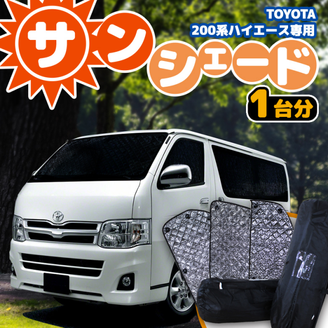 TOYOTA(トヨタ) 200系ハイエース専用設計 サンシェード 吸盤で簡単装着 丸ごと1台分 8点セット 収納袋付き