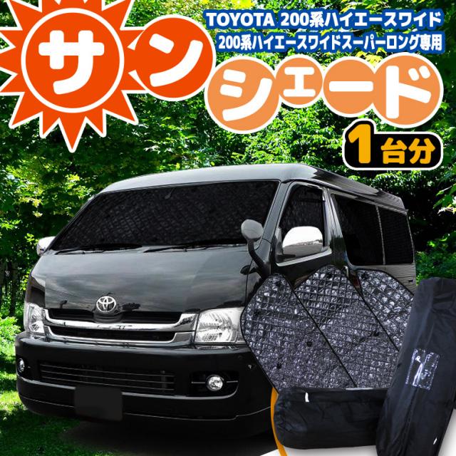 TOYOTA(トヨタ)200系ハイエースワイド サンシェード 吸盤で簡単装着 フロント リア サイド 丸ごと1台分 10点セット 収納袋付き (※スーパーGL対応不可)