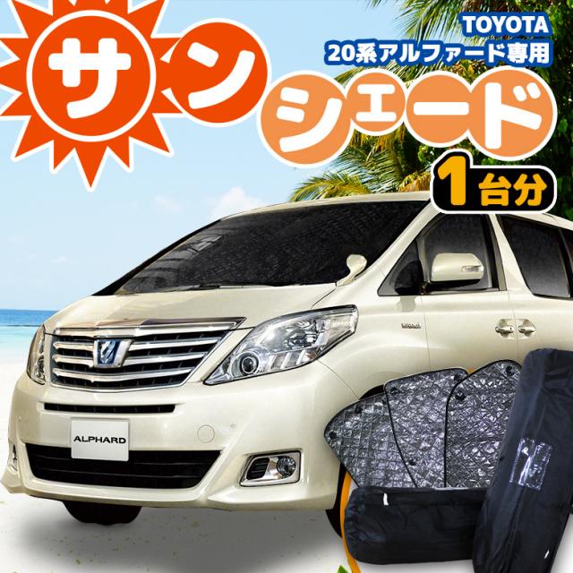 TOYOTA(トヨタ)20系アルファード(alphard)専用設計 サンシェード 吸盤で簡単装着 フロント リア サイド Aピラー 丸ごと1台分 10点セット 収納袋付き