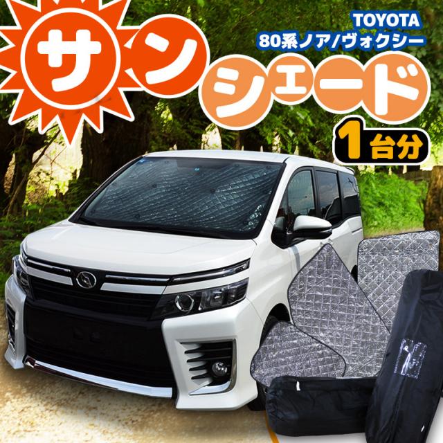 TOYOTA(トヨタ)80系ノア(NOAH)/80系ヴォクシー(VOXY)専用設計 サンシェード 吸盤で簡単装着 フロント リア サイド Aピラー 丸ごと1台分 10点セット 収納袋付き 車