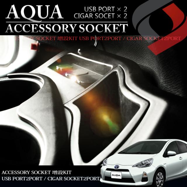 TOYOTA アクア(AQUA)専用 シガーソケット増設用キット ブラック 取付説明書付 USBポート2ポート/シガーソケット 2ポート 小物入れ