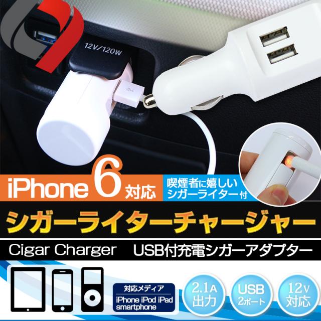 車でiPhone・スマホ、iPad・タブレットPCが充電できるから便利!シガーライターもついて更に便利!シガーチャージャー