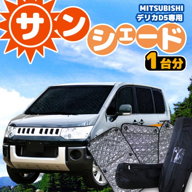MITSUBISHI(三菱)デリカD5専用設計 サンシェード 吸盤で簡単装着 フロント リア サイド 丸ごと1台分 10点セット 収納袋付き[J]