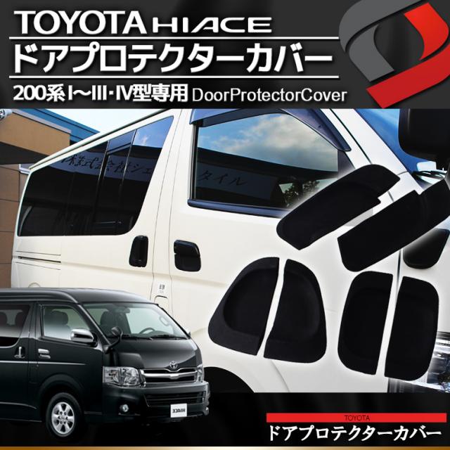 TOYOTA トヨタ 200系ハイエース1~3・4型専用 ゴム製黒 ドアプロテクターカバー 6ピースセット キズ防止やアクセント付けに