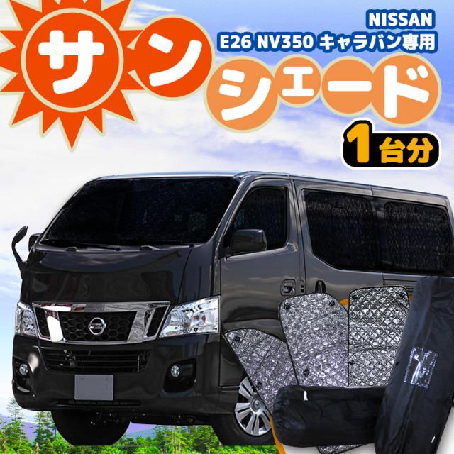 NISSAN(日産)E26 NV350 キャラバン専用設計 サンシェード 吸盤で簡単装着 フロント リア サイド 丸ごと1台分 8点セット 収納袋付き