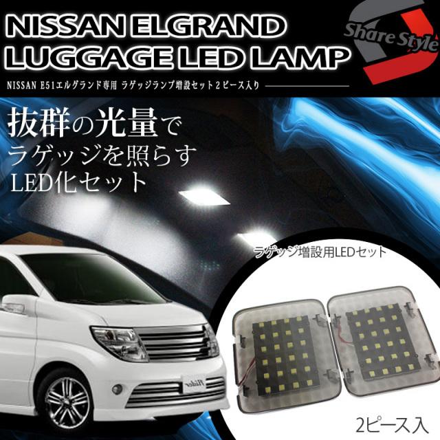 NISSAN E51エルグランド専用 ラゲッジ増設用LEDランプセット ラゲッジランプ ELGRAND 増設キット