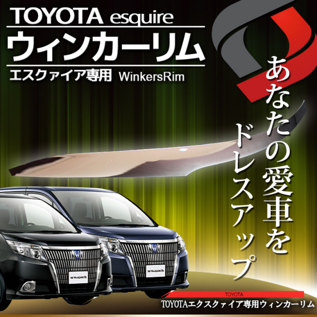 TOYOTA トヨタ エスクァイア専用 ABS樹脂メッキ加工 ウィンカーリム 2ピースセット[A]