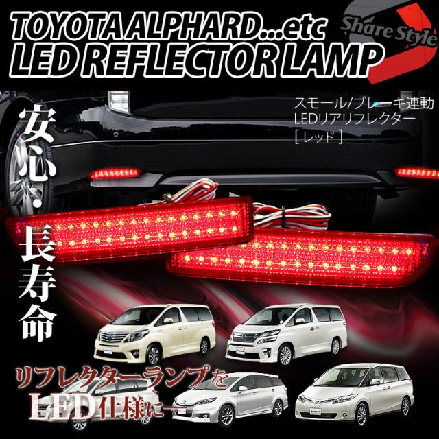 ブレーキランプ/ポジションランプ連動 TOYOTA車用 LEDリフレクターランプ [レッド] エスティマ/ヴェルファイアなど 取付簡単