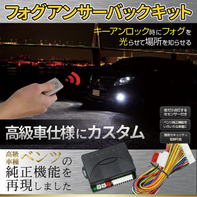 ベンツ純正機能を再現!キーレスアンロック時にフォグを点灯させるユニットキット 暗い駐車場でもすぐに場所がわかる フォグアンサーバックキット 説明書付き