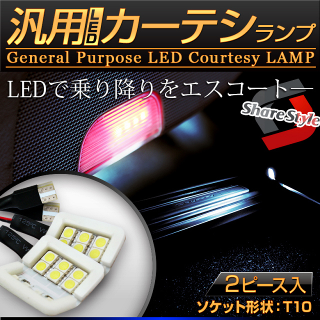 高輝度 3chipSMD  汎用LEDカーテシランプLED  ホワイト/レッド点滅[K]