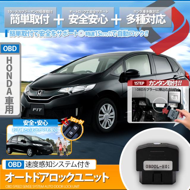 ホンダ専用フィットなど簡単取付けOBD車速度感知システム付きオートドアロックユニット自動オートロック車速ドアロックOBDfit速度感知自動システムを搭載できる