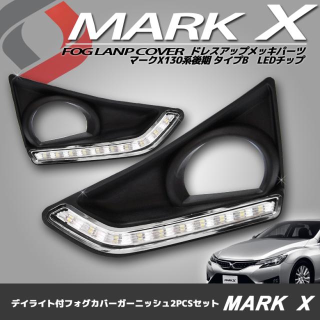 新発売!TOYOTA markX (マークX) 130系後期 フォグカバー デイライト付きタイプB(LEDチップ)