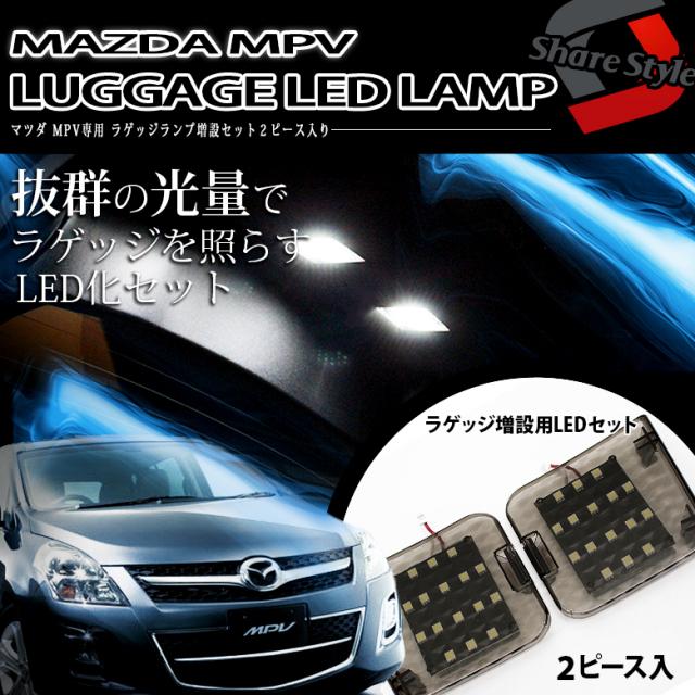マツダ MPV専用 ラゲッジ増設用LEDランプセット ラゲッジランプ バックドア