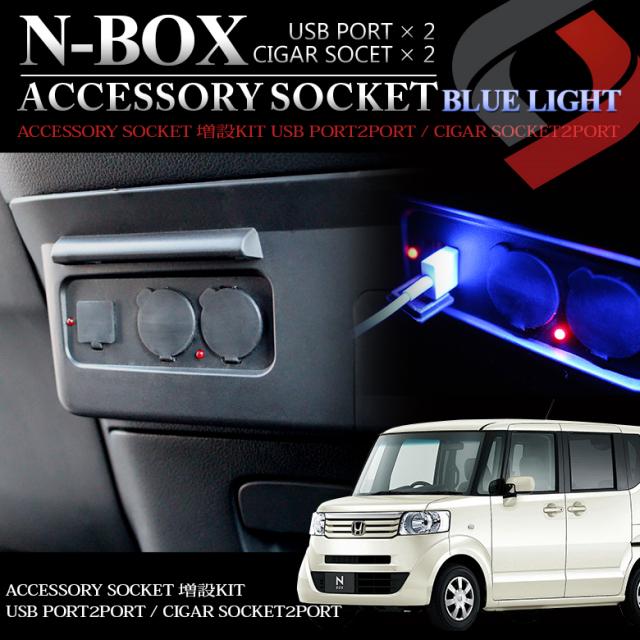 HONDA N-BOX(ホンダエヌボックス)専用 シガーソケット増設用キット ブラック USBポート2ポート/シガーソケット 2ポート フロントコンソールボックスを照射するLEDライト付き