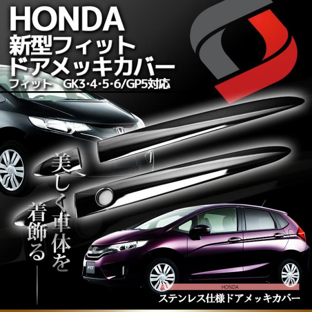 HONDA 新型フィット  純正ドアパネル 用 鏡面ドアメッキカバー 8ピースセット