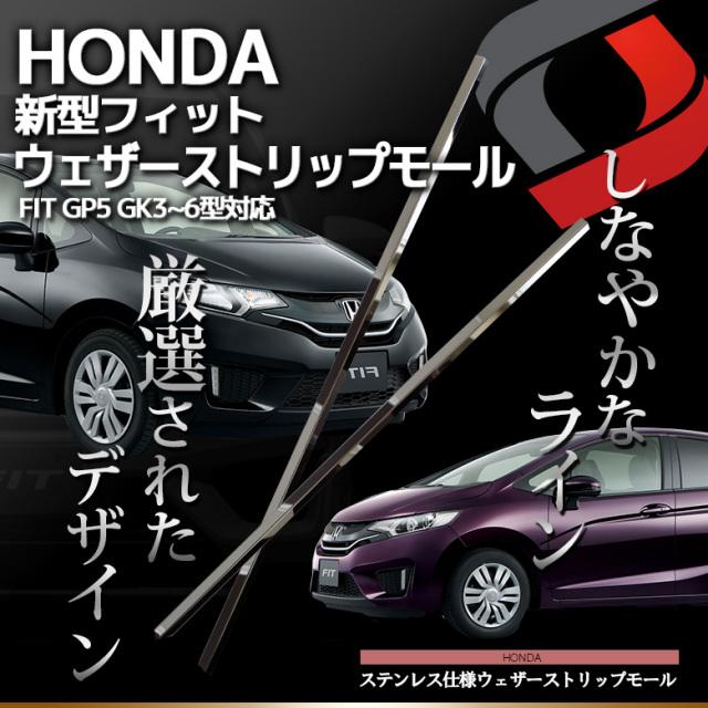 HONDA 新型フィット専用GP5 GK3 GK4 GK5 GK6対応ウェザーストリップモール