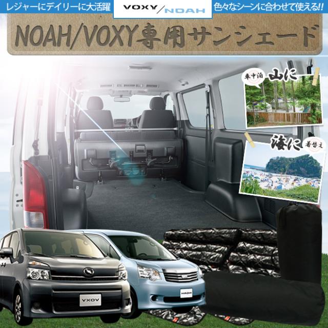 TOYOTA(トヨタ)70系ノア(NOAH)/ヴォクシー(VOXY)専用設計 サンシェード 吸盤で簡単装着 フロント リア サイド 丸ごと1台分 10点セット 収納袋付き 車
