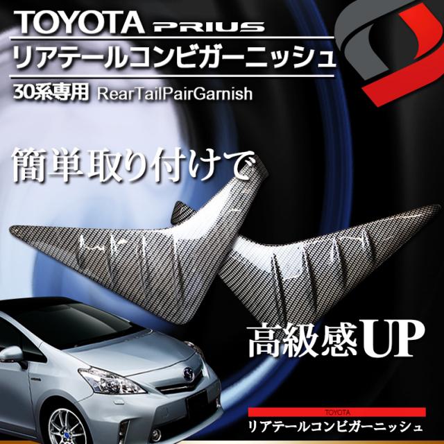 TOYOTA トヨタ 30系プリウス専用 ABS樹脂カーボン調 リアテールコンビガーニッシュ 2ピースセット