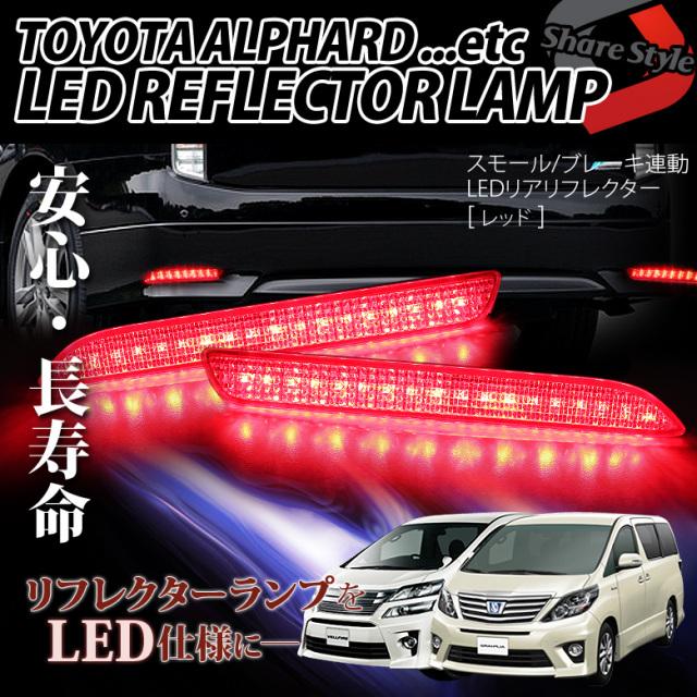 ブレーキランプ/ポジションランプ連動 トヨタ車用 LEDリフレクターランプ [レッド] アルファード/ヴェルファイア/ノアなど 取付簡単