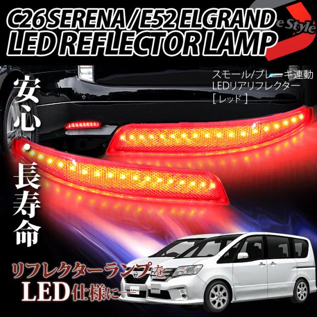 ブレーキランプ/ポジションランプ連動 日産E52エルグランド/C26セレナ LEDリフレクターランプ [レッド] 取付簡単
