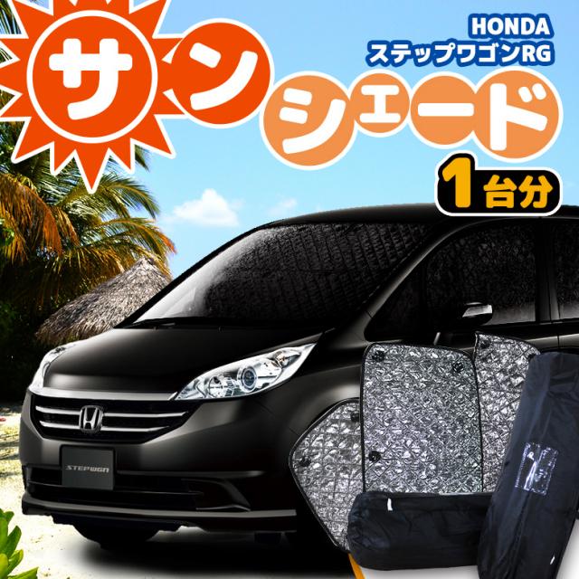 HONDA(ホンダ)ステップワゴンRG サンシェード専用設計 サンシェード 吸盤で簡単装着 フロント リア サイド Aピラー 丸ごと1台分 10点セット 収納袋付き