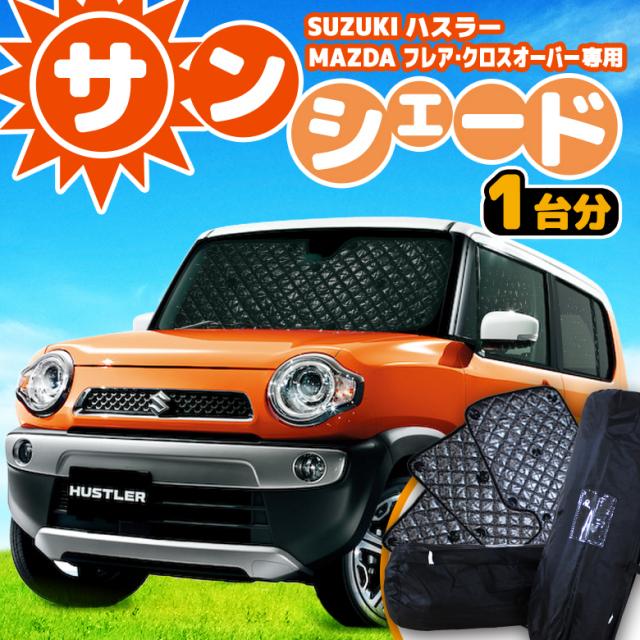 SUZUKI(スズキ)ハスラー(Hustler)/MAZDA(マツダ)フレアクロスオーバー(flair-crossover)専用設計 サンシェード 吸盤で簡単装着 フロント リア サイド 丸ごと1台分 6点セット 収納袋付き