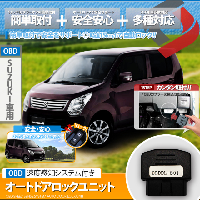 スズキ専用(SUZUKI)ワゴンR ハスラーなど 簡単取付け!!OBD車速度感知システム付き オートドアロックユニット 自動オートロック車速ドアロック OBD 速度感知自動システムを搭載できる!