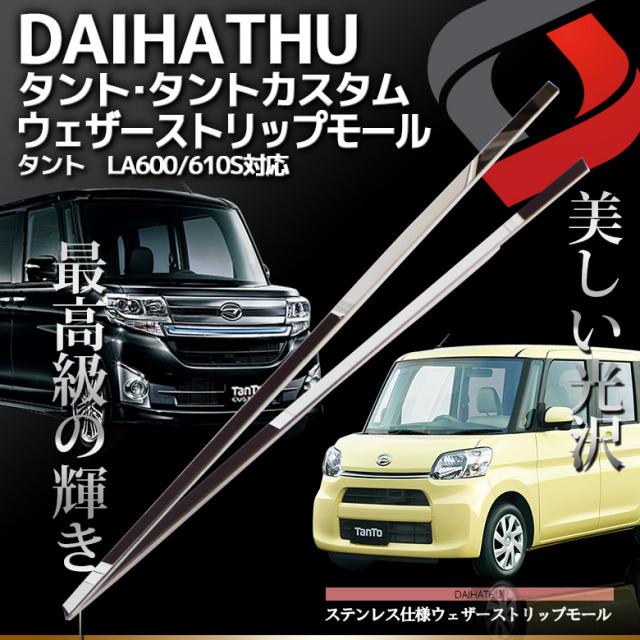 DAIHATSU タント・タントカスタム専用LA600/610S対応ウェザーストリップモール