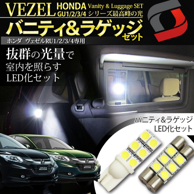 HONDA ヴェゼル(vezel) バニティ&ラゲッジLEDランプ/RU1・2・3・4専用 超豪華 LEDランプ セット 3chip SMD ヴェゼル専用設計 【専用ドライバー付】