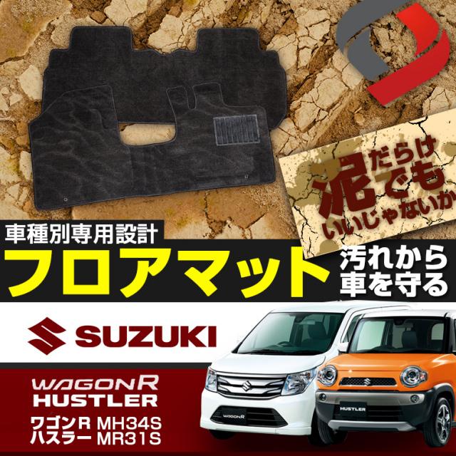 SUZUKI ハスラー ワゴンR専用設計分厚いマット生地で車内の足元の汚れを防いでくれる!シンプルなデザインだからどんなタイプの車にもバッチリ合います!長く使うものだからこそ丈夫なものを選びたい!