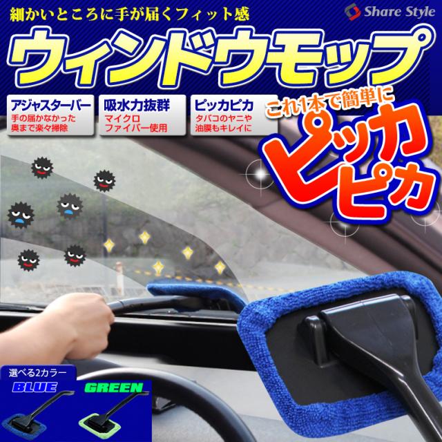 ウィンドウモップ/車の窓拭き/ハンディモップ 細かいところに手が届くコレ一本で簡単にピッカピカ♪ カラーは2種類 グリーンとブルーをご用意 アタッチメントで簡単組み立て 専用スプレー付属♪