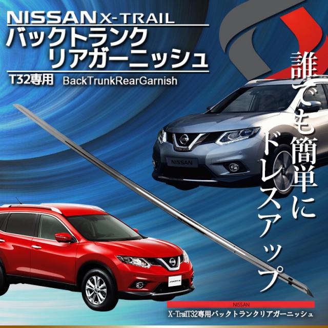 NISSAN 日産 T32エクストレイル ステンレス製でさびにくい!!見た目UP!! リアゲートにアクセントを バックトランクリアガーニッシュ