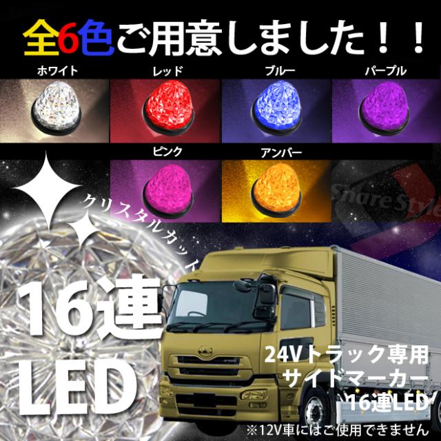 24Vトラック専用サイドマーカー16連LED 白/ホワイト/青/ブルー/赤/レッド/黄色/アンバー/ピンク/紫/パープル 10個セット