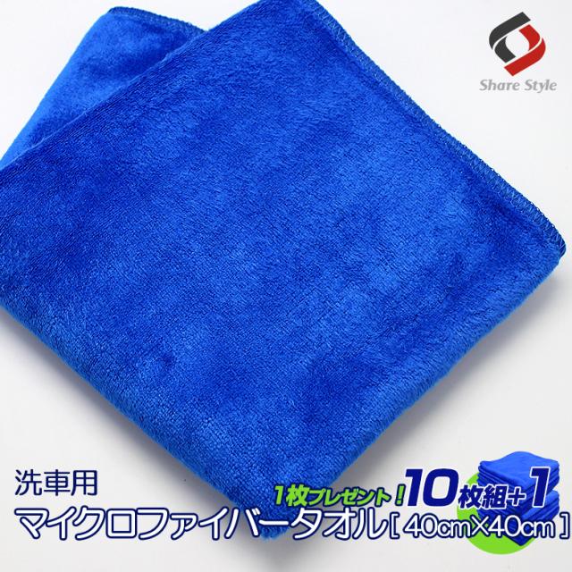 【もれなく1枚プレゼント】 超吸水 マイクロファイバー タオル 40cm×40cm ブルー 10枚セット