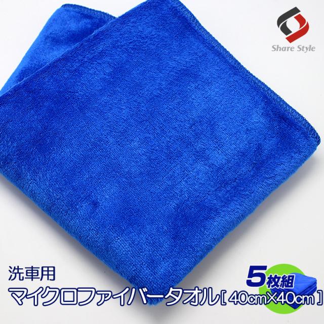 【おトクな5枚セット】 超吸水 マイクロファイバー タオル 40cm×40cm ブルー 5枚セット