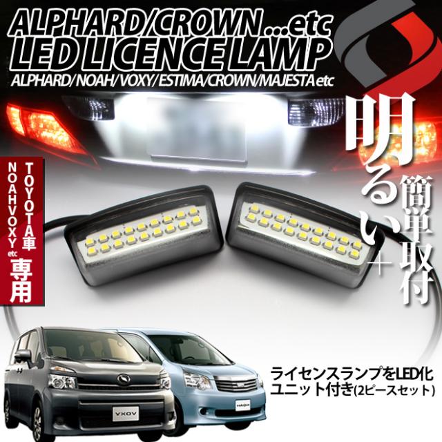 TOYOTA(トヨタ) 車専用 ユニット付きライセンスランプ(ナンバー灯)LED18連 2ピースセット