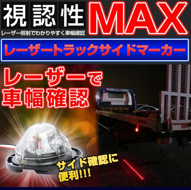 レーザートラックサイドマーカー レーザーを地面に照射して車幅確認!!!周りが見にくい夜や狭い路地に目印があると便利ですね。トラックなど大型車種にオススメ!12V/24V車対応。事故防止に安全対策に