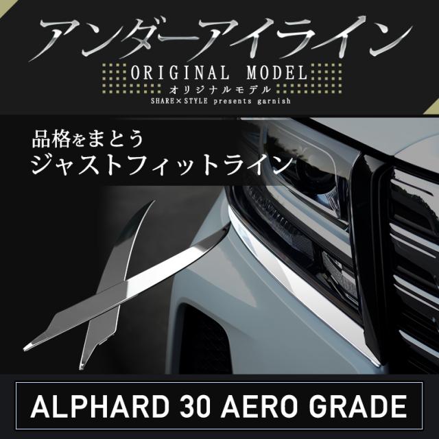 アルファード 30系 エアログレード専用 アイラインメッキ 2P オリジナルメッキシリーズ