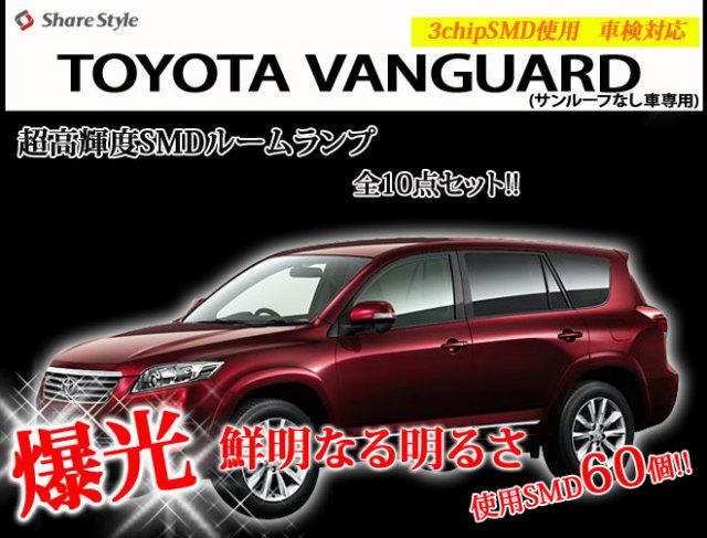 超激明 ACA/GSA3# VANGUARD(ヴァンガード) サンルーフなし車専用 ルームランプ超豪華セット!! 3chip SMD使用