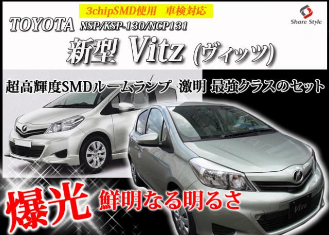 超激明 TOYOTA(トヨタ) ヴィッツ(Vitz)NSP/KSP-130/NCP131専用 ルームランプ超豪華セット!! 3chip SMD全使用 007